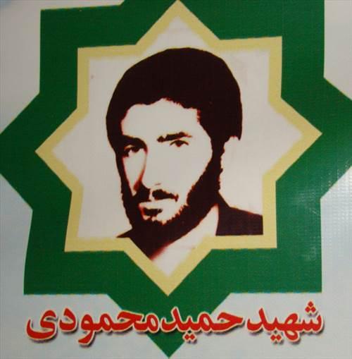 وصیت نامه شهید حمید محمودی