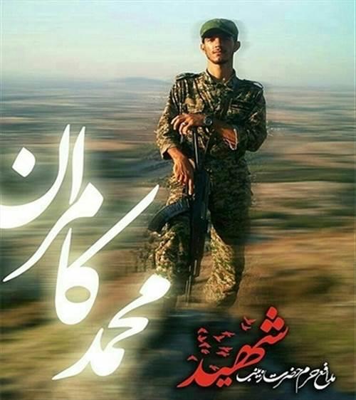 وصیت نامه شهید محمد کامران