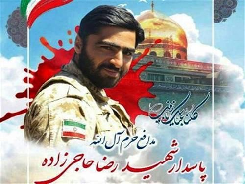 وصیت نامه شهید رضا حاجی زاده